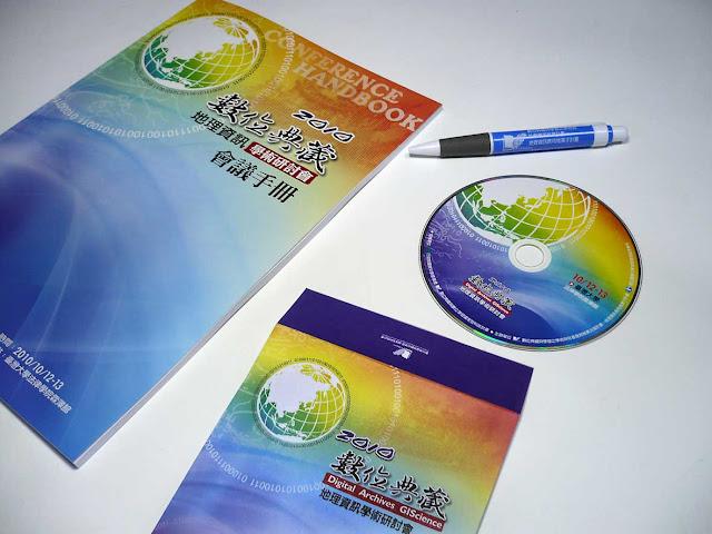 CD 電子書包裝+會議手冊