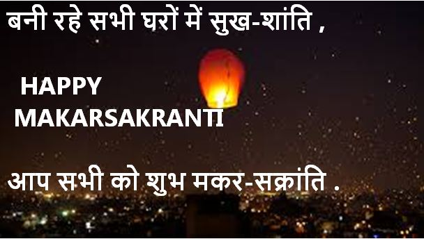 sakranti images, makar sakranti images collection