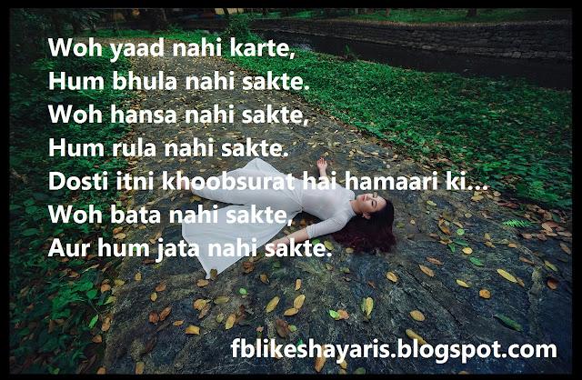 Woh yaad nahi karte - Friendship Shayari
