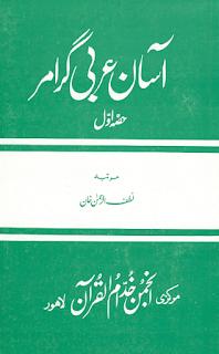 آسان عربی گرامر تالیف لطف الرحمٰن خان
