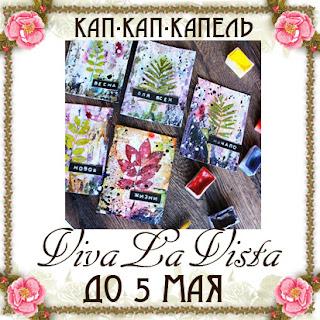 http://vlvista.blogspot.ru/2016/04/blog-post_7.html