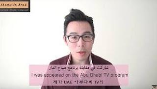 تعلم اللغة الكورية مع شمس الكوري