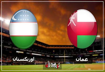 بث مباشر مشاهدة مباراة عمان وأوزبكستان