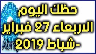 حظك اليوم الاربعاء 27 فبراير-شباط 2019