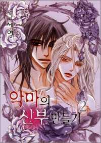 Devil's Bride (KIM Sae Young)