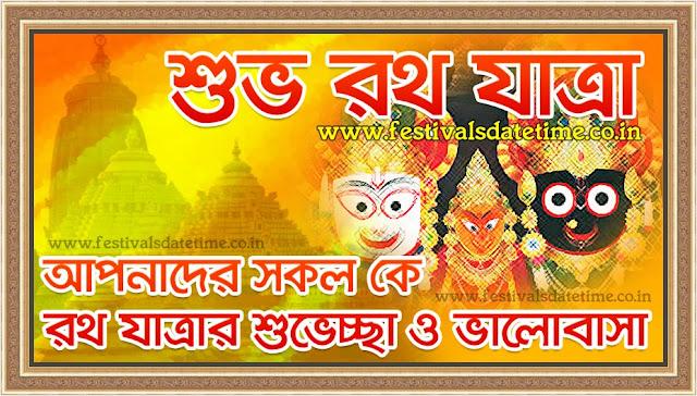 Rath Yatra Wallpaper in Bengali, Subho Rath Yatra Wallpaper 01