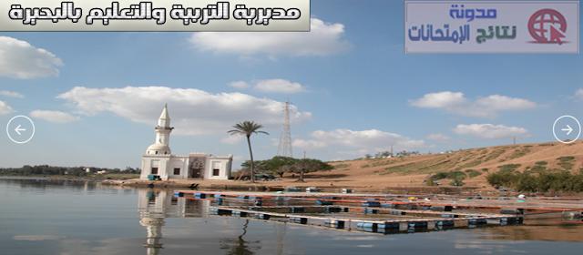مديرية التربية والتعليم بمحافظة البحيره | الموقع الرسمى