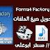 برنامج تحويل صيغ الملفات Format Factory V4.1.0.0