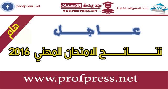 عـــــــاجل نتائج امتحانات الكفاءة المهنية 2016 -