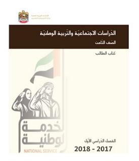 كتاب الطالب فى الدراسات الاجتماعية والتربية الوطنية للصف الثامن الفصل الدراسى الاول
