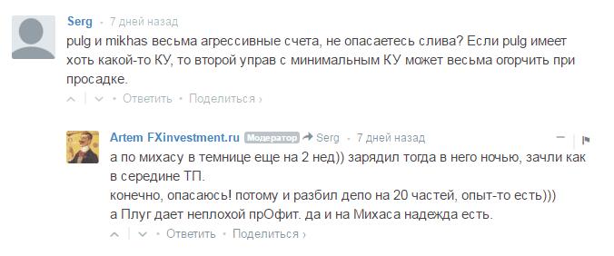 Отзывы инвесторов о privatefx.com