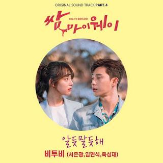 Lirik Lagu BtoB (Eunkwang, Hyunsik, Sungjae) - Ambiguous (알듯말듯해)