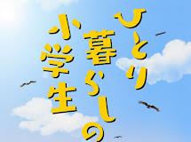 Anime Pendek Adaptasi Dari 4-koma manga Yang Berjudul Hitorigurashi no Shougakusei Diumumkan!!
