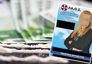 «Σεισμός» αποκαλύψεων - Πάταγο προκαλούν όσα έρχονται στο φως: Αυτή είναι η βουλευτής που πιάστηκε στο κρυφό καζίνο του Αλίμου