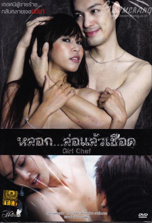 Thai 18+ movie
