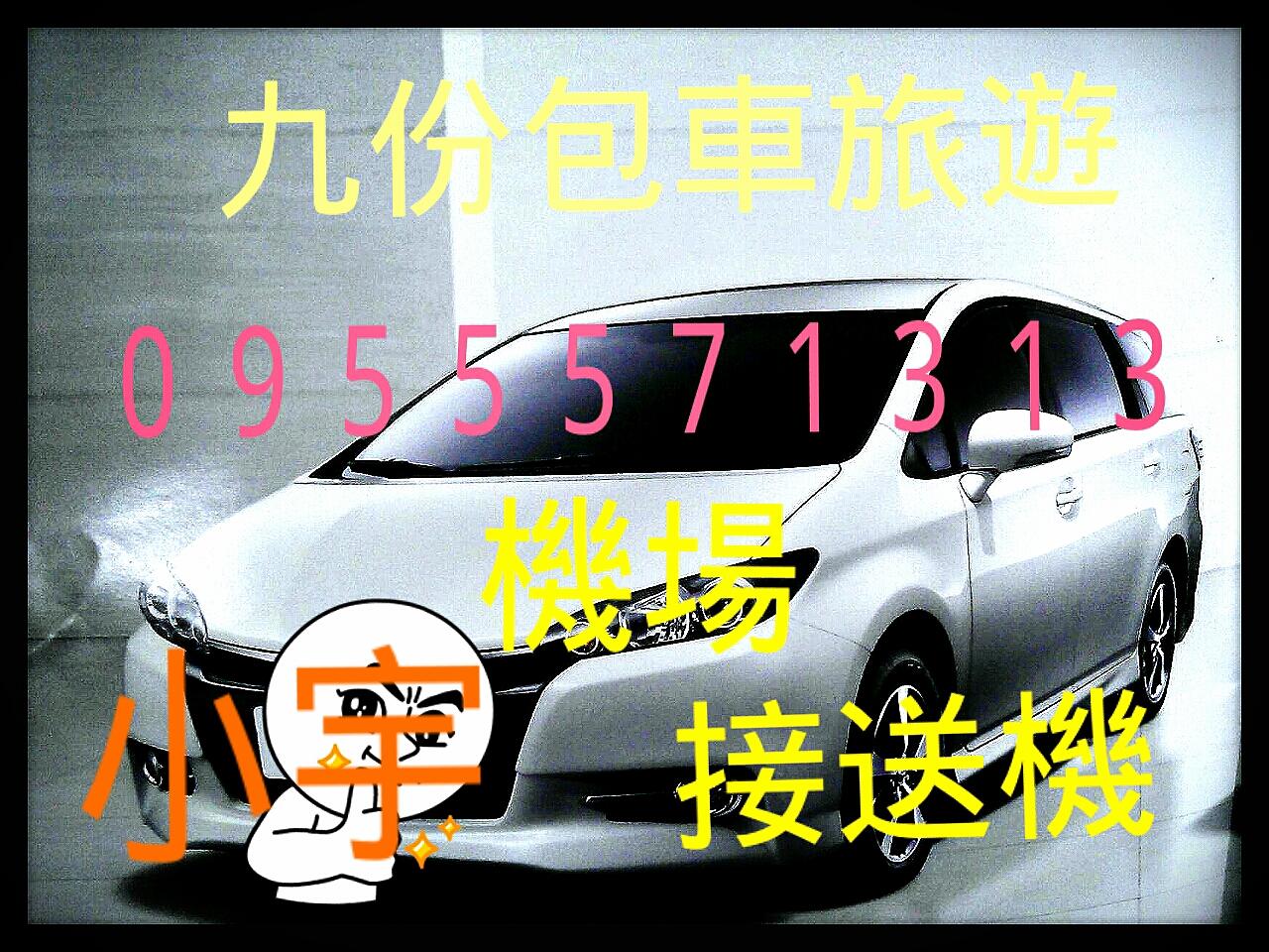 臺北桃園機場包車/桃園機場去臺北西門町 NT $800元起/