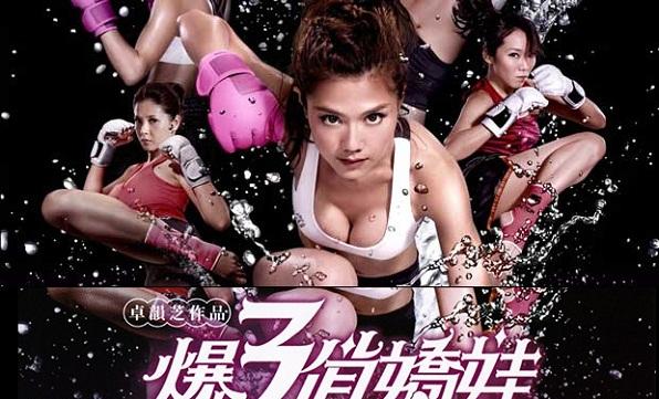 Kick Ass Girls 2013 Movie Poster