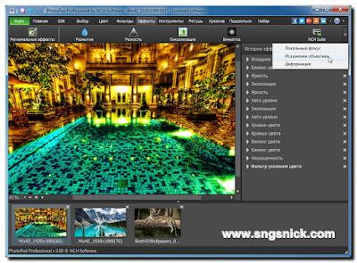 PhotoPad Image Editor Pro 3.12 - Скрытые инструменты Эффекты