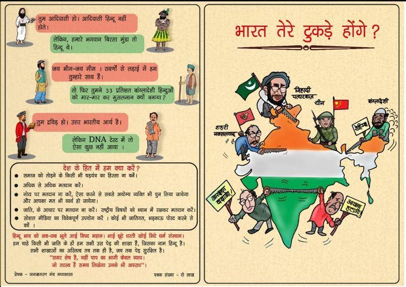 भारत तेरे टुकड़े होंगे? शीर्षक से प्रकाशित रंगीन पर्चे के पहले पेज पर भारत का नक्शा है