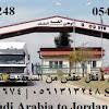 نقل عفش من السعودية الى الاردن 0561313248 | 0546561674 Shipping from Saudi Arabia to Jordan