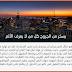خطوط عربية إحترافية لمدونات البلوجر