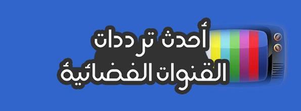 تعرف الآن على أجدد ترددات لقناة الساحل الموريتانية qanat alssahil almuritania على بدر سات