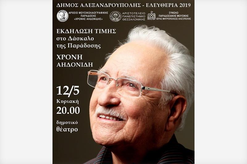 Εκδήλωση - Συναυλία αφιερωμένη στο Δάσκαλο της Παράδοσης Χρόνη Αηδονίδη