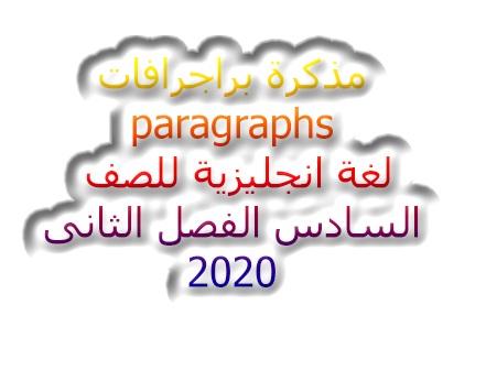مذكرة براجرافات paragraphs  لغة انجليزية للصف السادس الفصل الثانى 2020