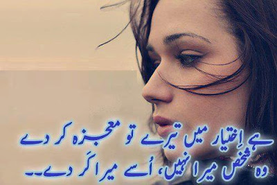 Best Sad Urdu Poetry (Shayari) Wallpapers Beautiful Lovely Urdu Sad Poetry sMs Ghazal's Free Download 2014 Latest HD Images Pictures & Photos Cards Facebook Covers or Profiles 1080p & 720p.