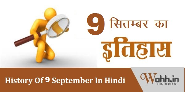 9-September-Aaj-Ka-itihaas-History