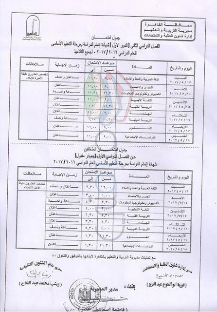 جدول امتحانات الصف الثالث الاعدادي الترم الثاني 2017 محافظة القاهرة