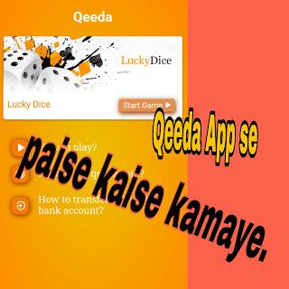 Qeeda App se paise kaise kamaye
