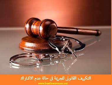 بحث التكييف القانوني للجريمة في حالة عدم الاشتراك
