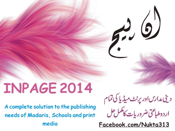 inpage 2014 khattat professional