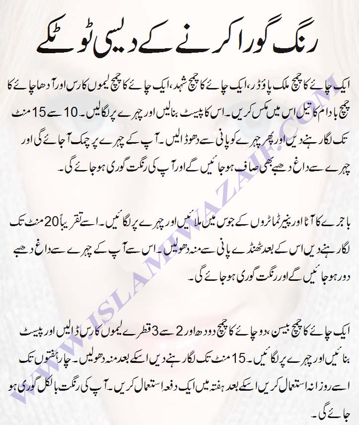 Rang Gora Karne Ke Desi Totkay - IslamiWazaif