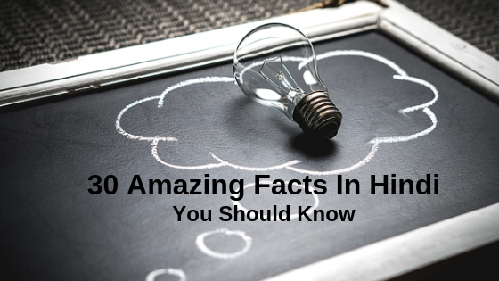 30-amazing-facts-in-hindi