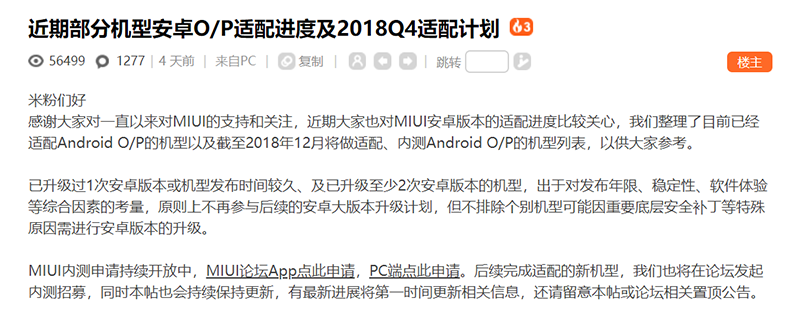 The statement from Xiaomi