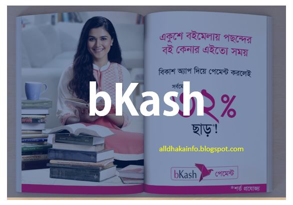bKash Customer Care Number - All Dhaka info