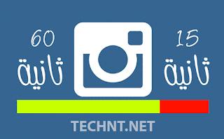 إنستغرام تعلن عن تغيير الحد الأقصى لمدة الفيديو على شبكتها - التقنية نت - technt.net