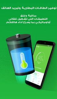 تنزيل تطبيق CLEANit لتنظيف وتسريع هواتف الاندرويد