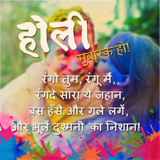 Happy Holi 2017 Shayari.