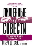 книга д-ра Роберта Д. Хаэра «Лишенные совести. Пугающий мир психопатов»