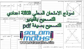 تصحيح الامتحان المحلي الرياضيات 2017 الثالثة اعدادي كامل ,امتحان الدورة الاولى نموذج2--2015,2016-الاستاذ المودن
