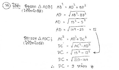 เฉลยคณิตศาสตร์ โอเน็ต ม.3 ปี 2559 ข้อ 14