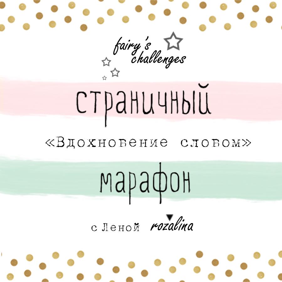 Участвую)))