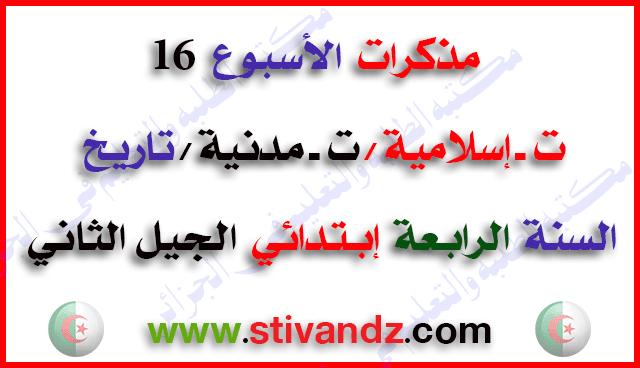 مذكرات الأسبوع 16 (تربية إسلامية،تربية مدنية،تاريخ) للسنة الرابعة ابتدائي الجيل الثاني