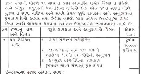 district health society dahod recruitment for para medical