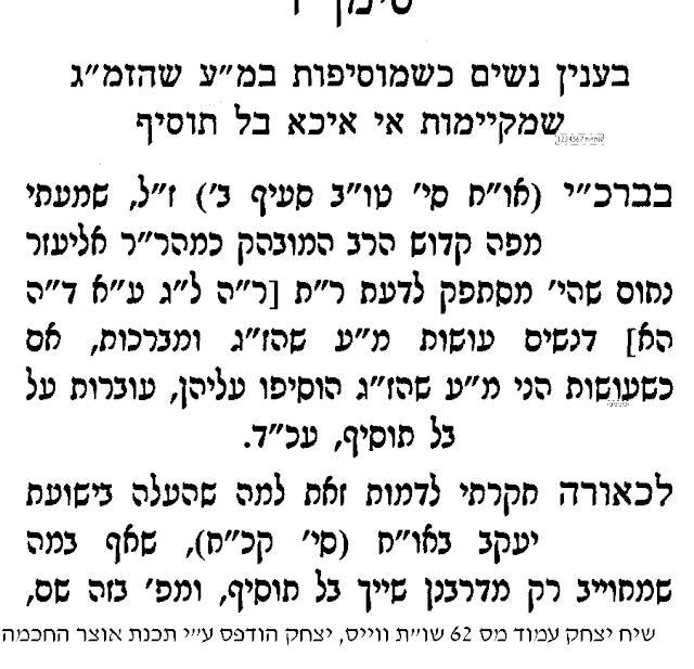 Mevakesh Lev: Women And Bal Tosif When They Perform Time