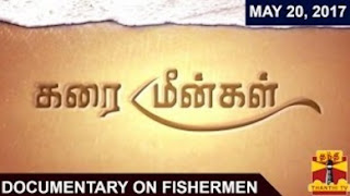Karai Meengal 20-05-2017 A Special Documentary on Fishermen..   Thanthi Tv