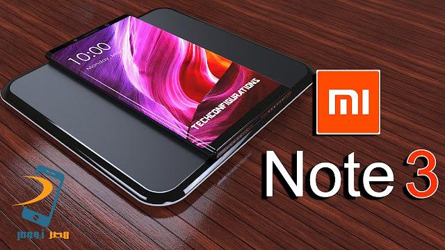 شاومي تعلن عن هاتفها Xiaomi Mi Note 3 بكاميرا خلفية مزدوجة ورامات 6 جيجا